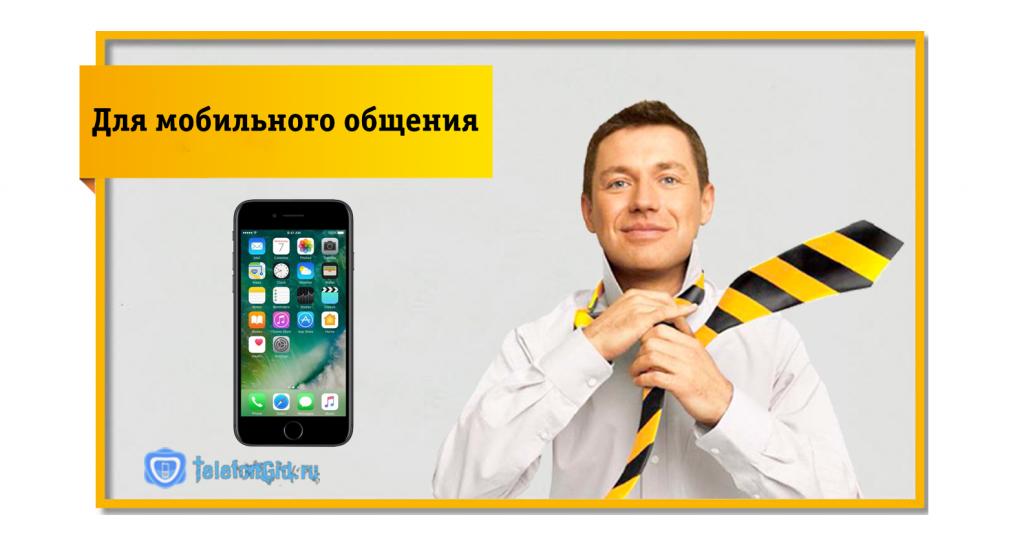 Мобильное общение