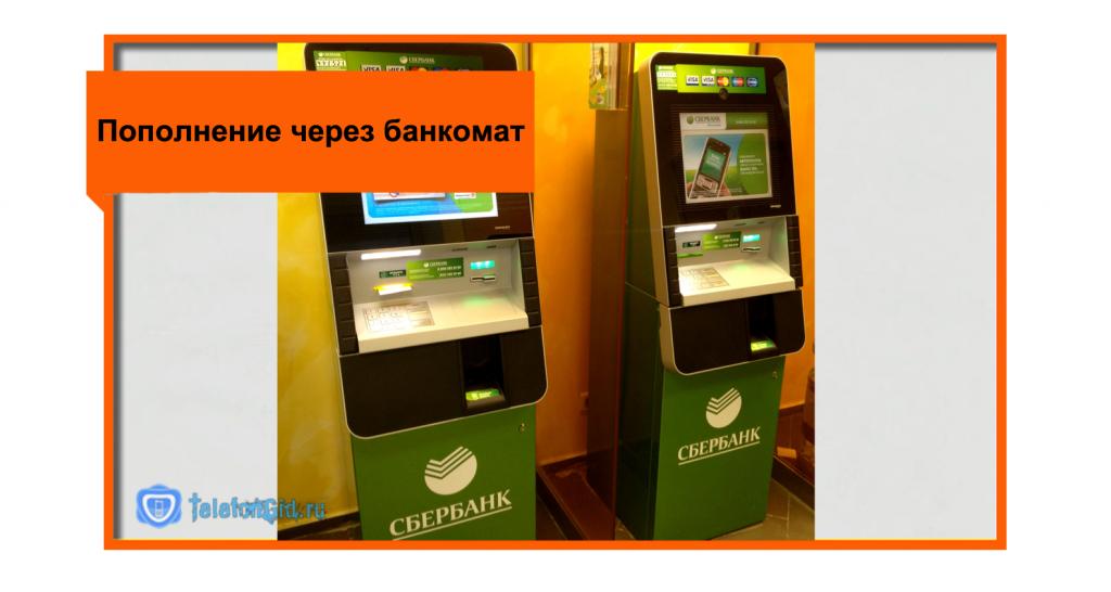 Пополнение через банкомат