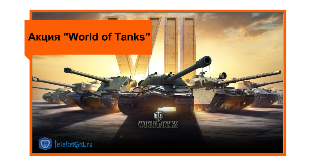 Получение в пользование танка