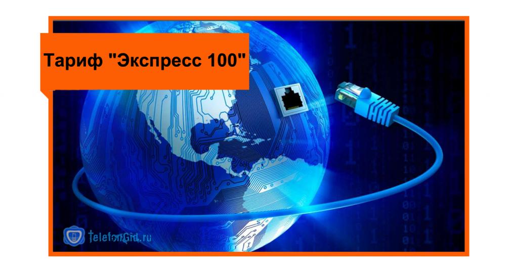 Услуги подключения к интернету