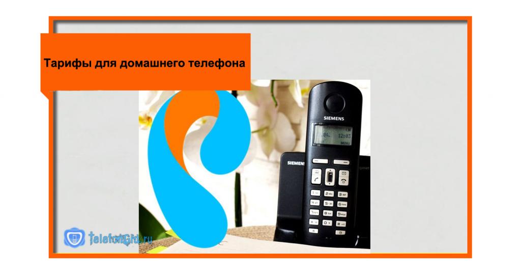 Тариф для домашнего телефона