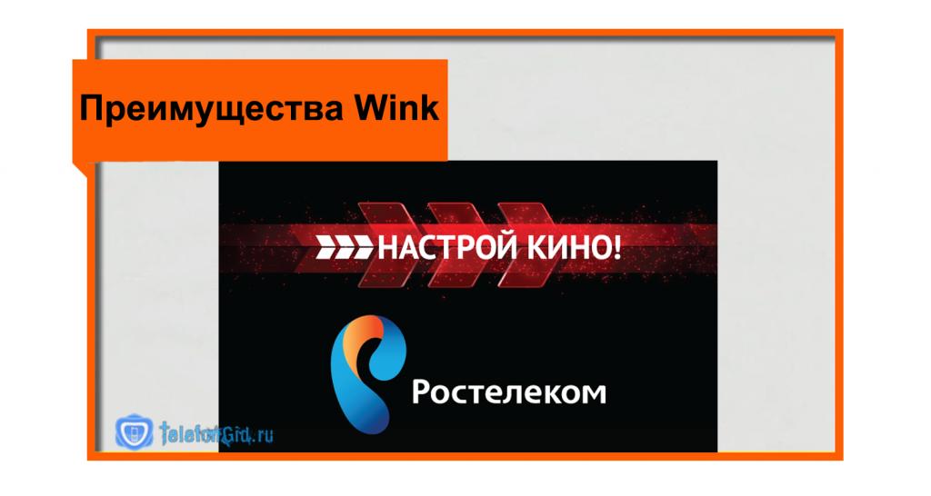 Преимущества Wink