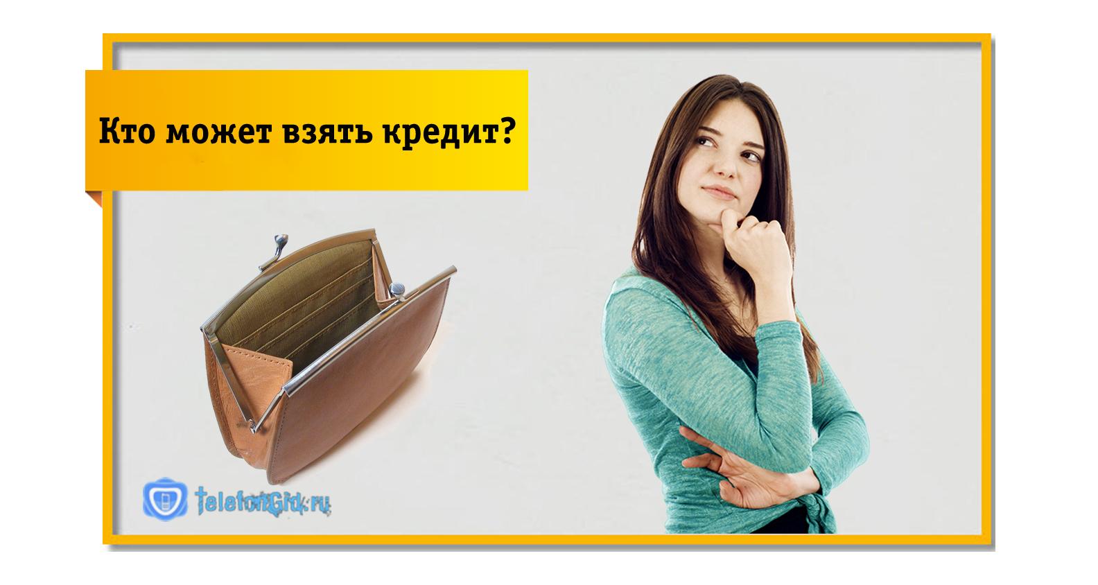 срочный займ без отказа с плохой кредитной историей в москве