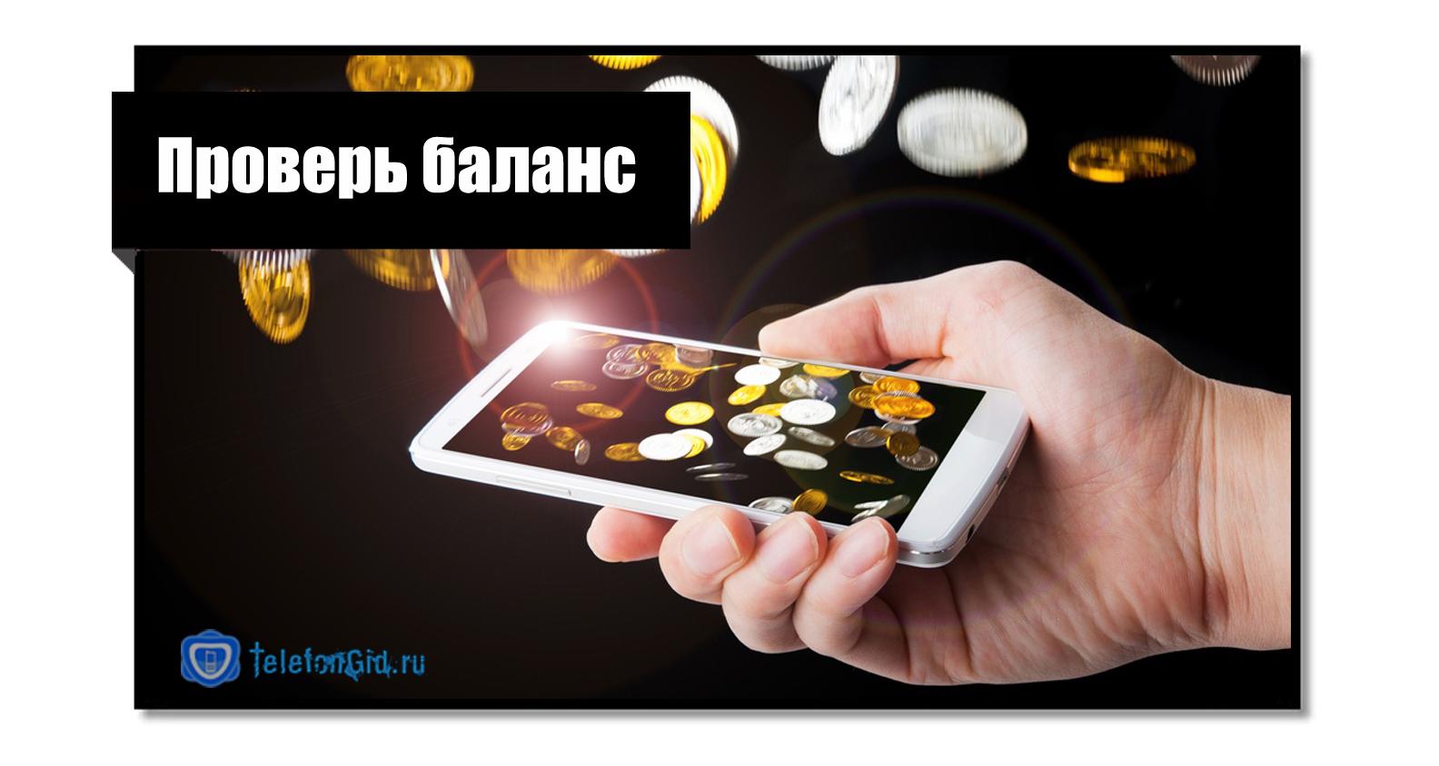 Как взять в долг на теле2 50 рублей на телефон если уже минус