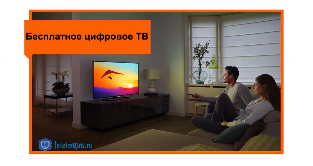 Бесплатное телевидение