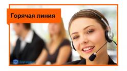 Номер телефона для юридических лиц