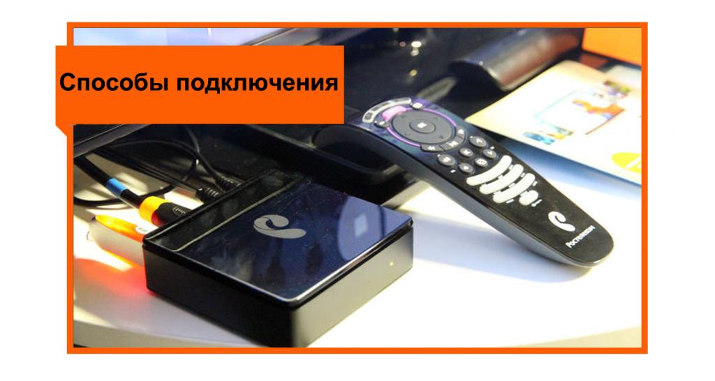 Использование интерактивного ТВ