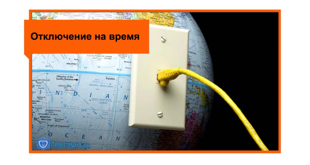 Отключить интернет Ростелеком