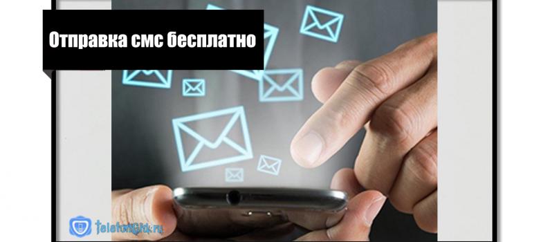 Отправка сообщения на мобильный