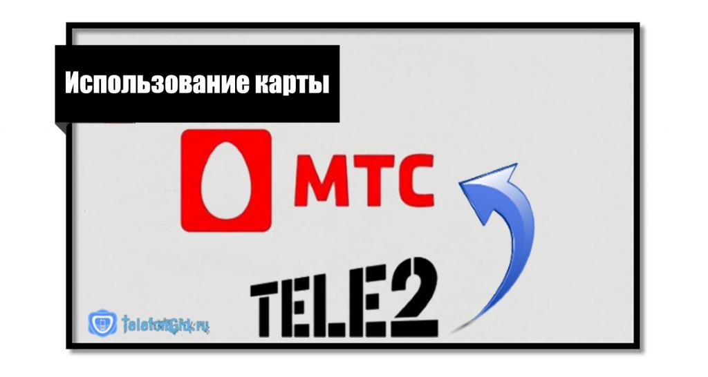 Кредитная карта от сотового оператора