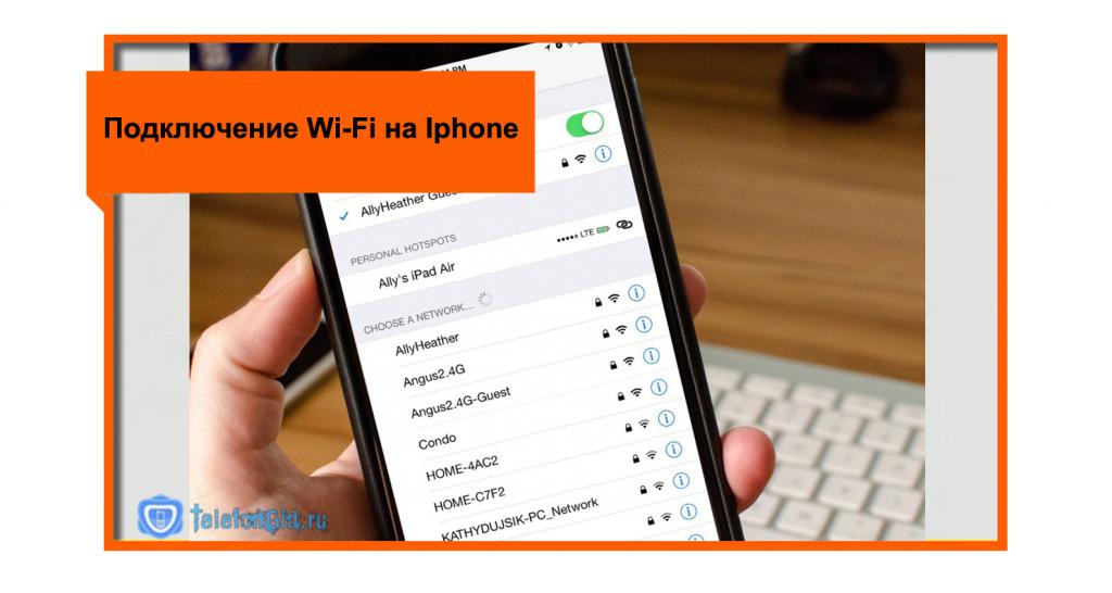 Подключение Wi-Fi на Iphone