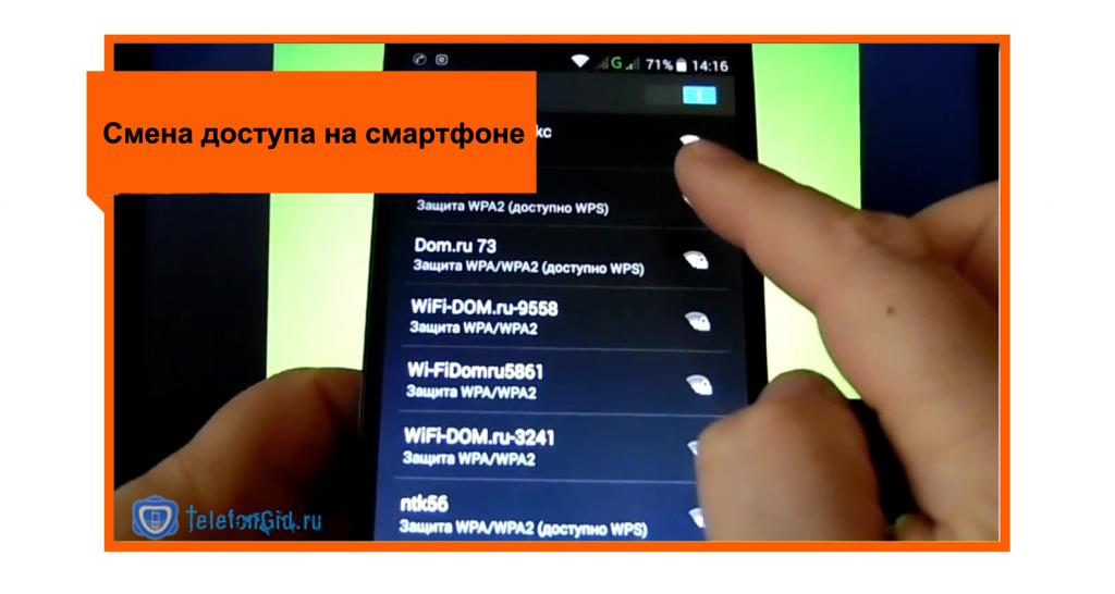 Доступ к интернету через телефон