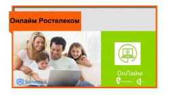 Услуги интернета и телевидения