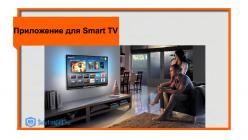 Приложение для телевизоров