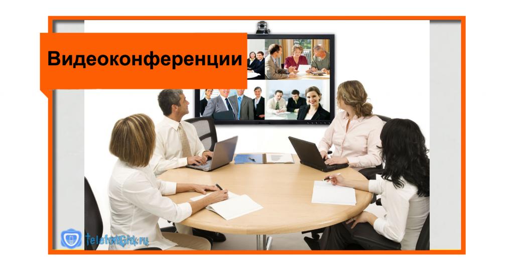 Аудиоконференция и видеоконференция