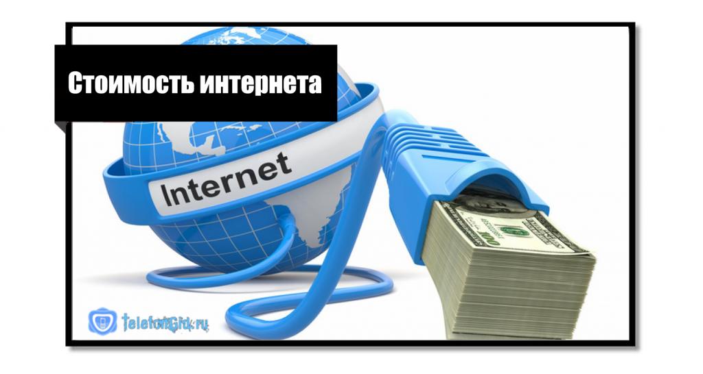 Доступ к безлимитному интернету
