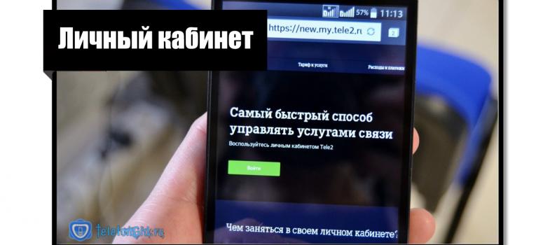 войти в личный кабинет мтс по номеру телефона без пароля и логина в россии