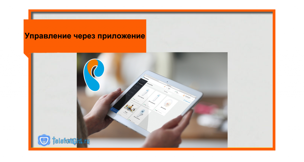 Управление через приложение