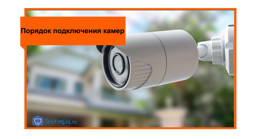 Активация камеры Ростелеком