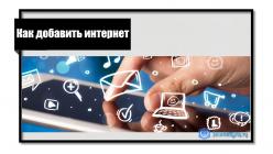 Активация дополнительных гигабайтов