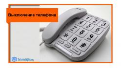 Выключение домашнего телефона