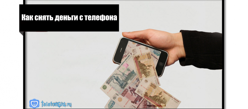 Вывод денег с телефона