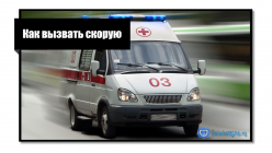 Короткие номера скорой помощи