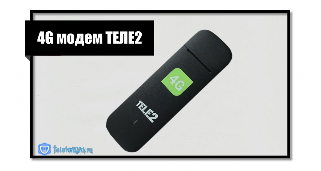 Характеристика 4G модема
