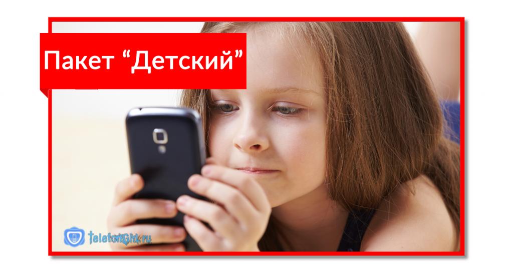 Настройка телефона