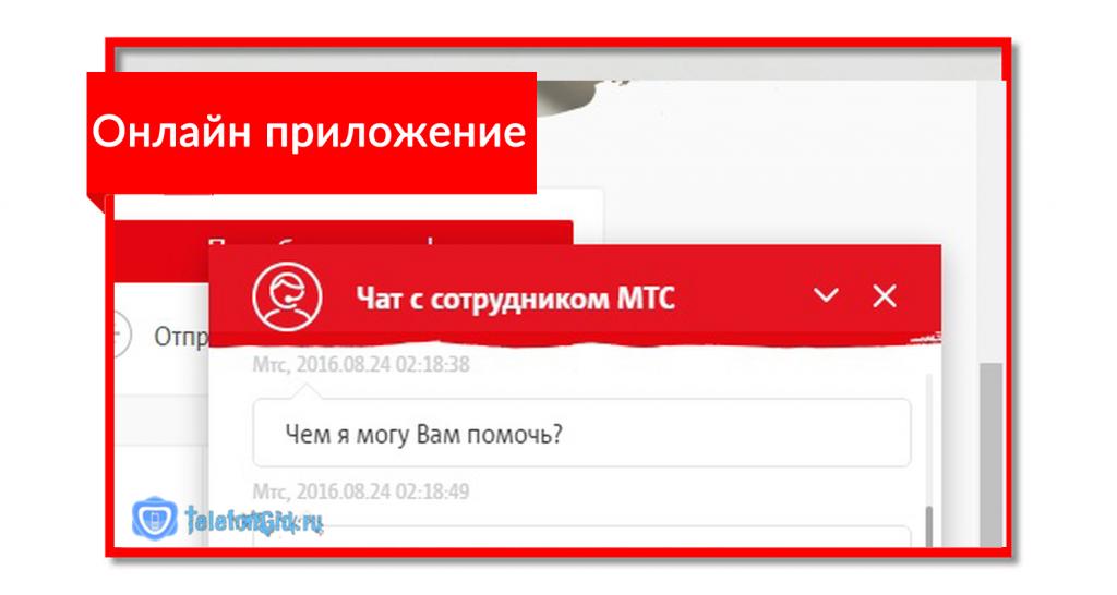 Онлайн приложение