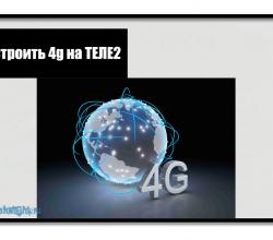 Высокоскоростной мобильный интернет