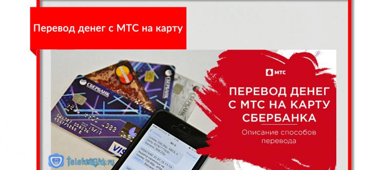 как перевести деньги с телефона мтс на карту сбербанка без комиссии mastercard проверить банк по номеру карты онлайн