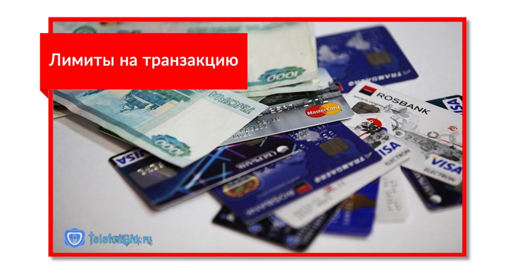 Лимиты на транзакцию