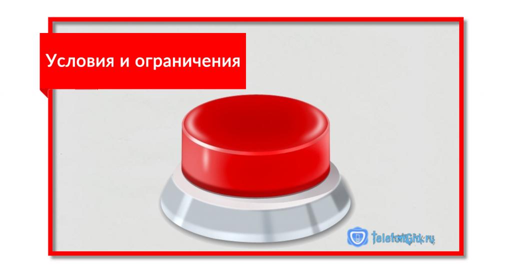 Причина отключения кнопки
