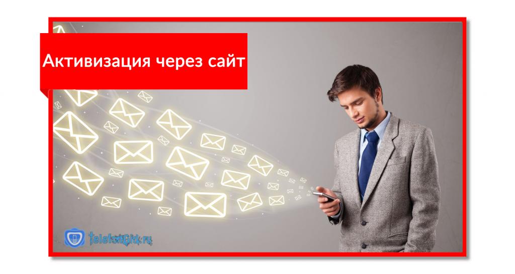 Активизация текстовых сообщений