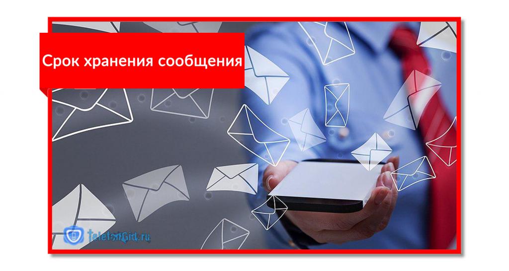 Срок хранения сообщений