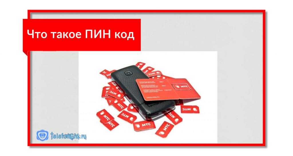 Блокировка сим-карты