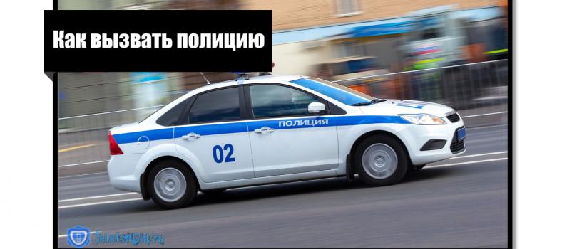 Звонок в полицию