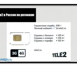 Поставщик мобильной связи