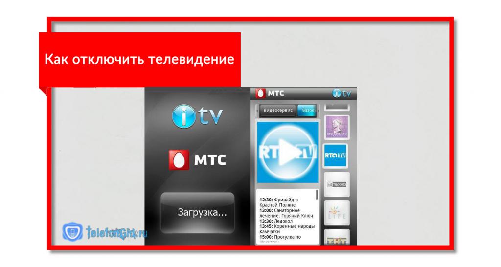 Отключение телевидения