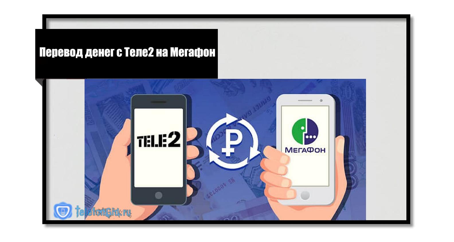 кредит на счет телефона мегафон