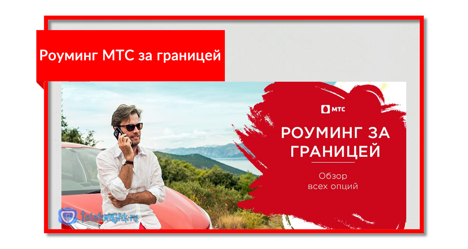 МТС роуминг за границей-тарифы,пакеты,опции и стоимость в ...