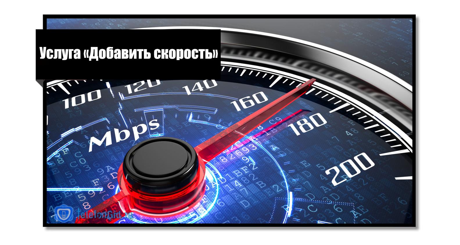 почему плохая скорость интернета теле2