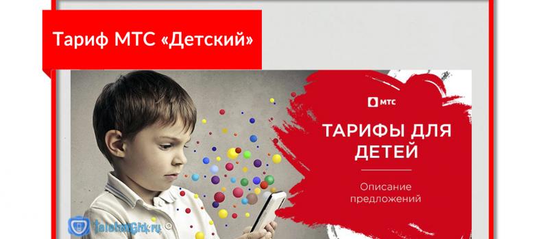 Детский пакет МТС