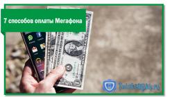 Оплата счета Мегафон