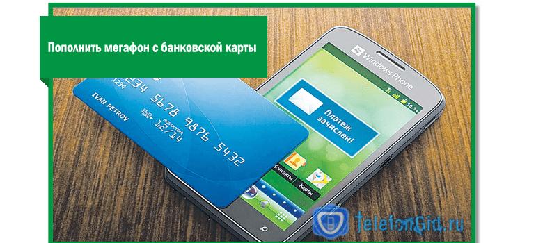 Пополнение Мегафона через банковскую карту