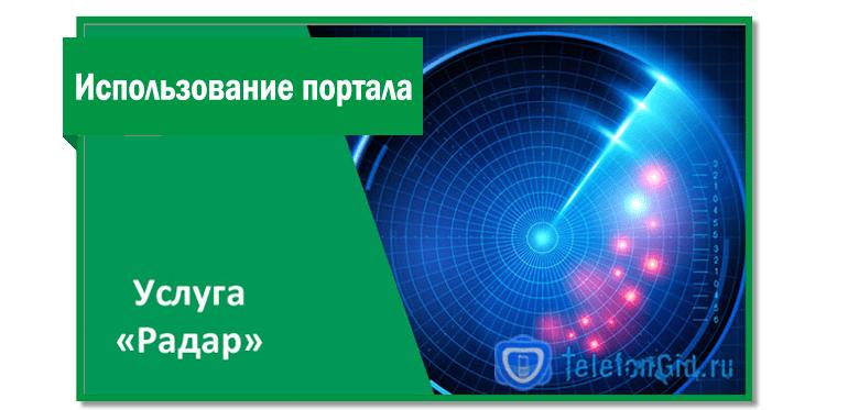 Радар Мегафон вход в личный кабинет
