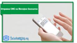 Пересылка СМС через интернет