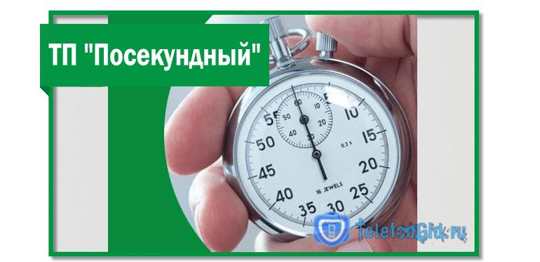 Оплата каждой минуты разговора