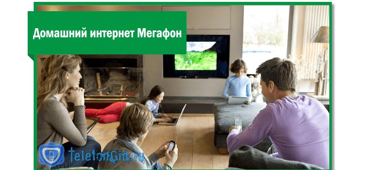 Интернет для дома Мегафон